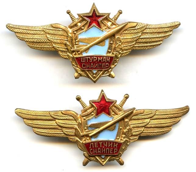 Знак летчик снайпер монета 2 рубля 2017 года севастополь