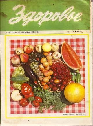 Журнал здоровье
