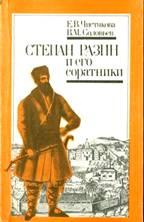 Степан  Разин и его соратники