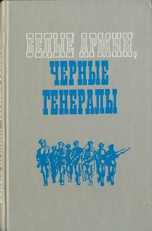 Белые армии черные генералы