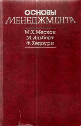 Основы менеджмента учебник.