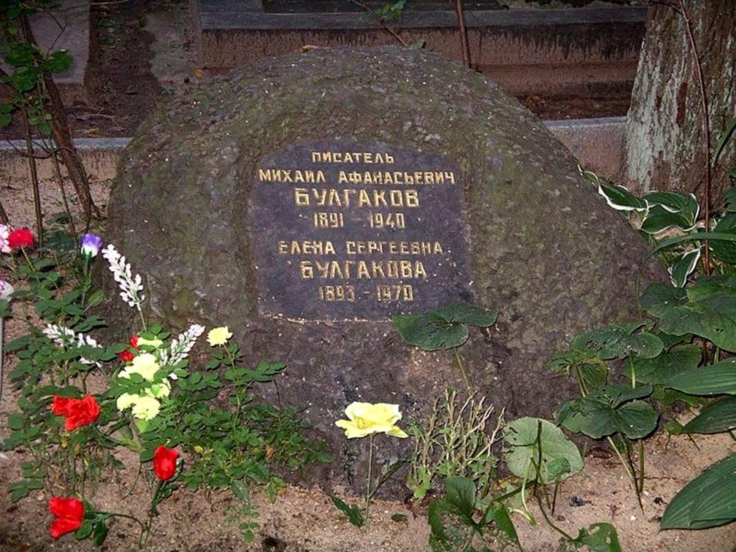 Могила Булгакова
