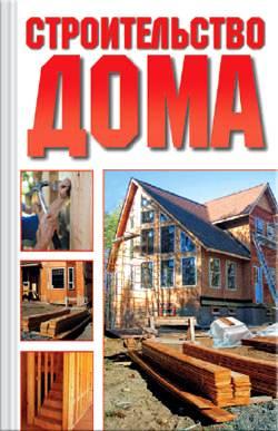 Дизайн и строительство дома