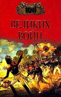 Картинки по запросу Сто великих войн
