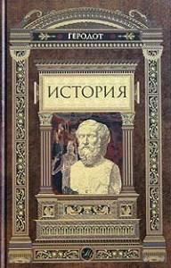 Картинки по запросу геродот история