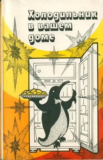 Холодильник в вашем доме