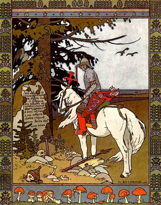 Иллюстрация к сказке об иване