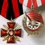 ордена медали наградное оружие