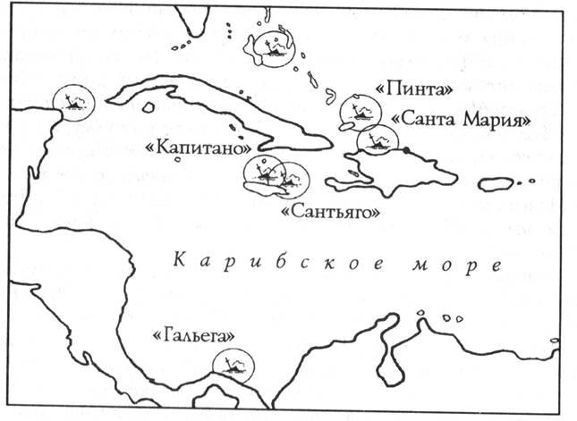 Место крушений кораблей Христофора Колумба