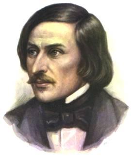 Николая Васильевича Гоголя