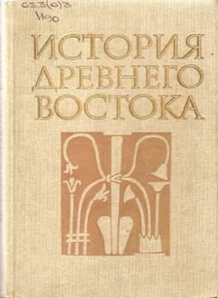 Кузищин в. И. (ред. ). История древнего востока [doc] все для студента.