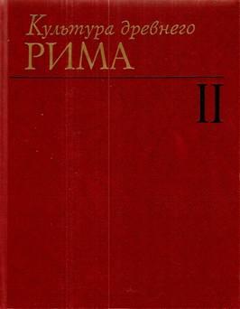 Манципационная формула и римская