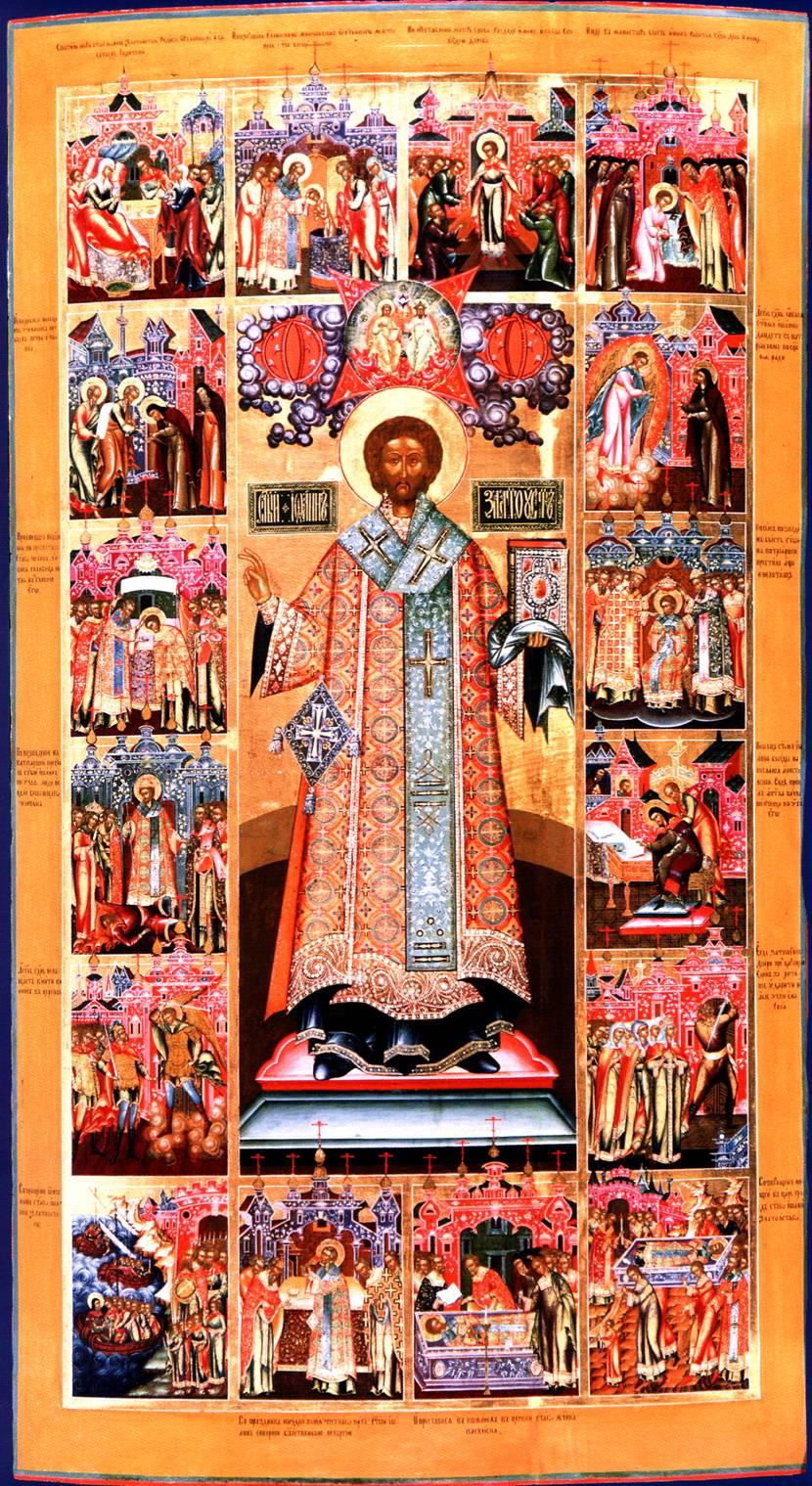 икона Иоанн Златоуст, с житием: bibliotekar.ru/rusIcon/78.htm