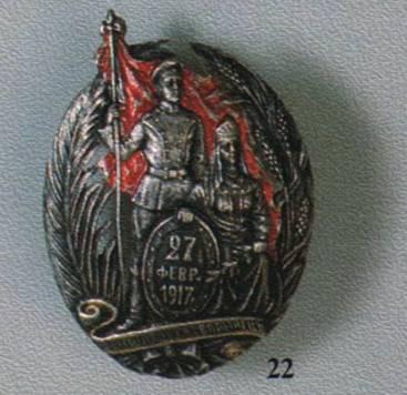 22 – нагрудный знак лейб гвардии