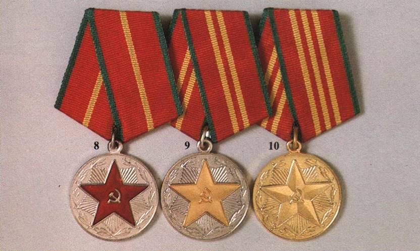 11 – медаль ветеран вооруженных сил
