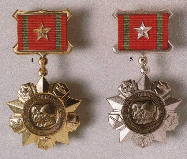 Медаль за отличие в воинской службе